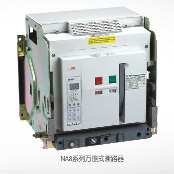 NA8系列万能式短路器