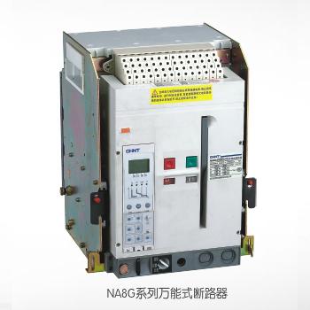 NA8G系列万能式断路器