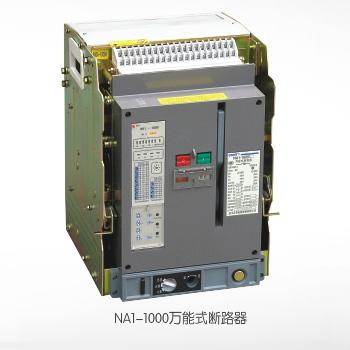 NA1-1000万能式断路