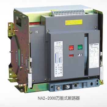NA2-2000万能式断
