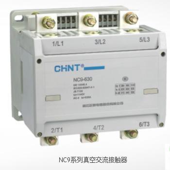 NC9系列真空交流接触器