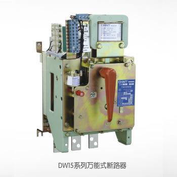 DW15系列万能式断路器