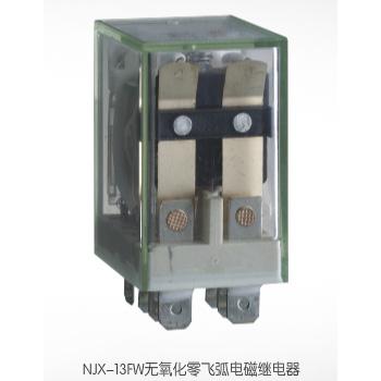 NJX-13FW无氧化零飞