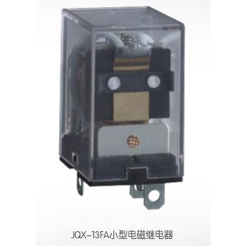 JQX-13FA小型电磁继