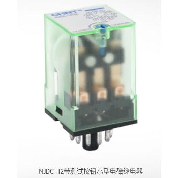 NJDC-12带测试按钮小