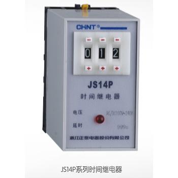 JS14P系列时间继电器
