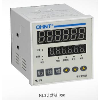 NJJ3计数继电器