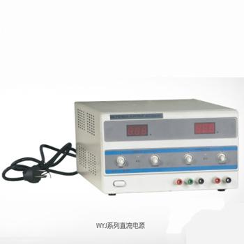 WYJ系列直流电源