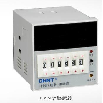 JDM15G计数继电器