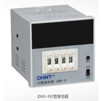 JDM1-9计数继电器
