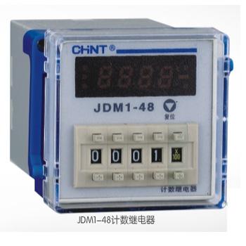 JDM1-48计数继电器