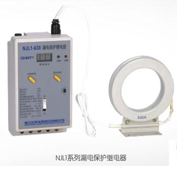 NJL1系列漏电保护继电