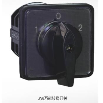 LW8系列万能转换开关