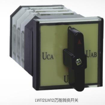 LW112万能转换开关
