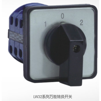 LW32系列万能转换开关