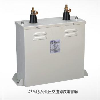 AZMJ系列滤波电容器