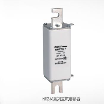 NRZ36型直流熔断器