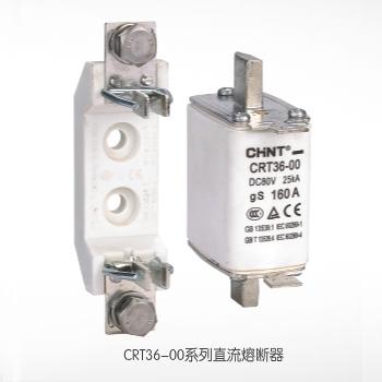 CRT36-00型直流熔断