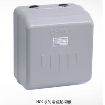 NQ2系列电磁起动器