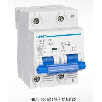 NB7S-100塑料外壳