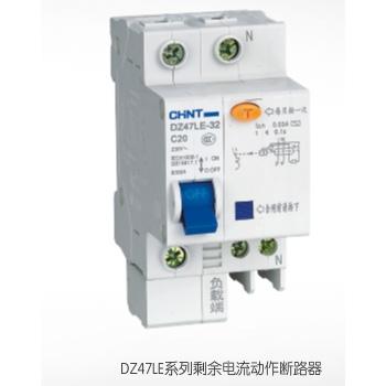 DZ47LE系列剩余电