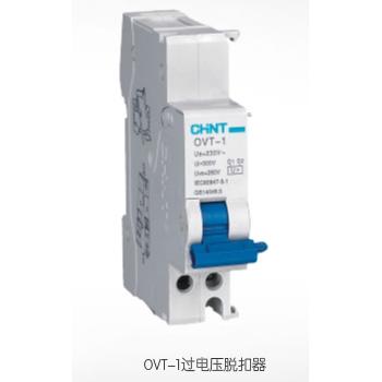 OVT-1过电压脱扣